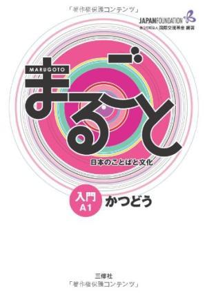 JapaneseA1