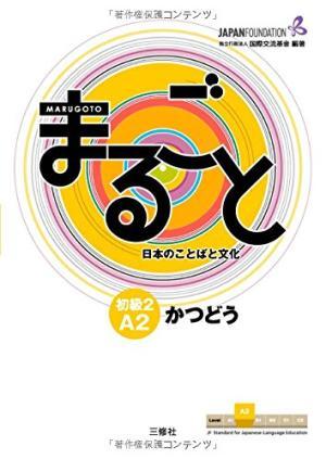 JapaneseA22